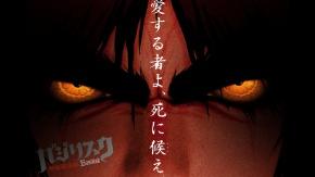 Василиск со злыми желтыми глазами