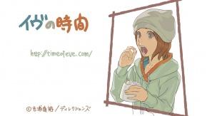 Аниме Время Евы, Akiko